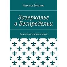 Зазеркалье вБеспредельи: Фантастика иприключения (Russian Edition)