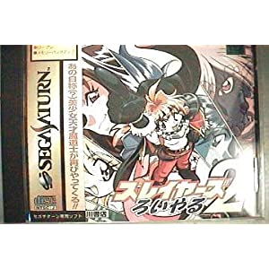 Slayers Royal 2 [Japanische Importspiele]