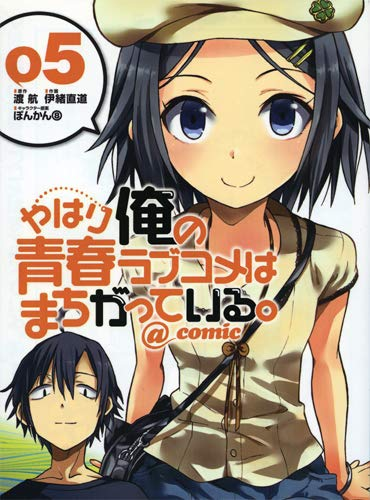 My teen romantic comedy is wrong as I expected Edition simple Tome 5