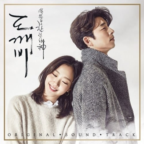 the-lonely-and-great-god-ost-pack-1-2016-korean-tvn-tv-drama-2cd-photobook-sealed