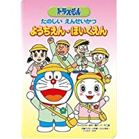 En life kindergarten and nursery fun Beena Doraemon (japan import)