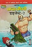 Chacha Chaudhary Digest -2 (Hindi)
