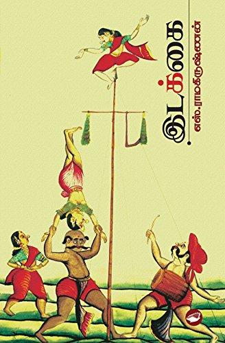 இடக்கை - எஸ்.ராமகிருஷ்ணன் 51ASRfbqPTL