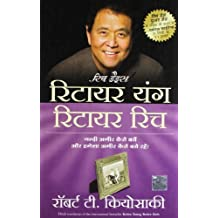 Retire Young Retire Rich (Retire Young Retire Rich in Hindi) (Hindi)