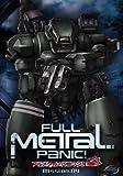 Full Metal Panic - Mission 4 [DVD]