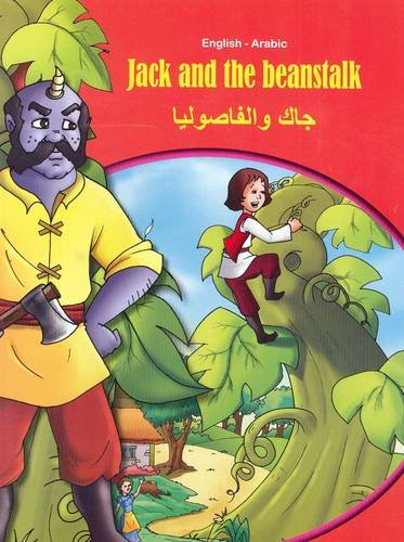 Jack and the Beanstalk - English/Arabic (Tales & Fables)