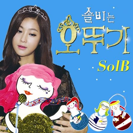 kpop-cd-sol-b-solb-is-ottogi-mini-album002kr