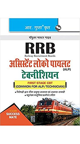 RRB: Assistant Loco Pilot (Technician) First Stage (CBT) Exam Guide  [Paperback] [Jan 01, 2018] RPH Editorial Board