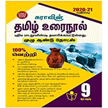 Tamil - IX Std. (New Equitable Syllabus Guide), Samacheer Kalvi Thittam, Samachir
