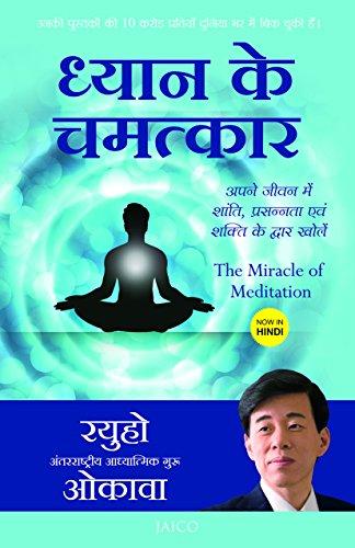 The Miracle of Meditation (Hindi)