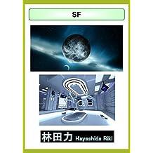 SF (Japanese Edition)