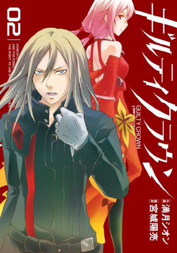 guilty-crown-vol2-gangan-comics-manga