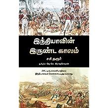 இந்தியாவின் இருண்ட காலம் / Indiavin Irunda Kaalam (Tamil Edition)