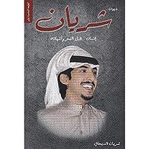 ديوان شريان الديحاني - إنسان قبل الشعر وأشيائة