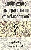 Why can't I make money?: എനിക്കെന്താ  പണമുണ്ടാക്കാൻ  സാധിക്കാത്തത്? (Malayalam Edition)
