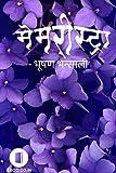 मेमरीस्ट्रा: भाग १ व २ (Marathi Edition)
