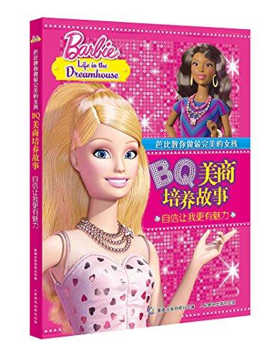 芭比教你做最完美的女孩·BQ美商培养故事:自信让我更有魅力