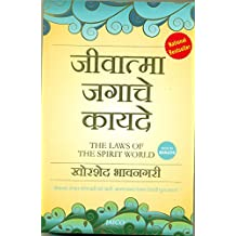 The Laws of the Spirit World   (Marathi)