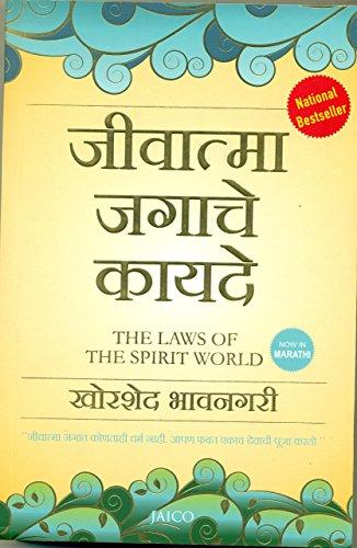 The laws of the spirit world marathi ebook khorshed bhavnagri the laws of the spirit world marathi by bhavnagri khorshed fandeluxe PDF