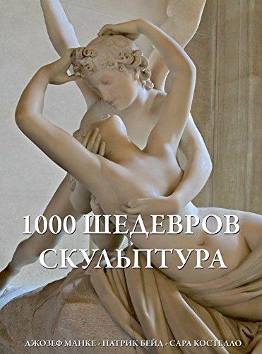 1000 шедевров Скульптура (Russian Edition)