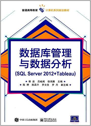 普通高等教育计算机系列规划教材:数据库管理与数据分析(SQL Server 2012+Tableau)