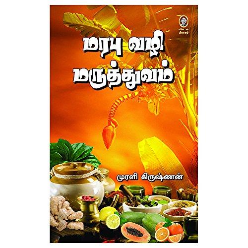 Marabu Vali Maruthuvam