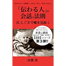 TUTAWARUHITONOKAIWANOHOUSOKU: SIGUSADEUSOWOMUNUKU HOUSOKUSeries (Japanese Edition)