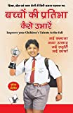 Bachhon Ki Pratibha Kaise Ubharein: Psychological Ways To Enhancing Overall Personality of Children In Hindi