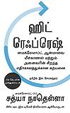 #5: Hit Refresh (Tamil)