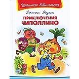 Le avventure di Cipollino / Priklyucheniya Chipollino (In Russian)