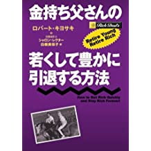Rich Dad's Retire Young Retire Rich: How Toget Rich Quickly and Stay Rich For... (japan import)