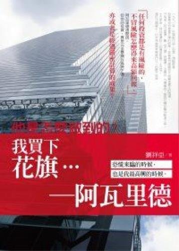 i-bought-citigroup-alwaleedchinese-edition