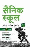 Sainik School Pravesh Pariksha 2017 for Class VI