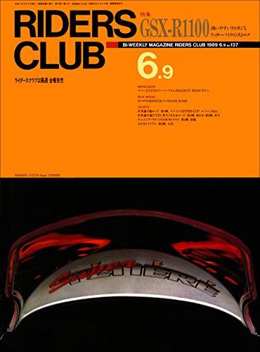 RIDERS CLUB (ライダースクラブ)1989年6月9日号 No.137[雑誌] (Japanese Edition)
