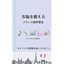 unouwokitaeruhuransugogakusyuuhou (Japanese Edition)