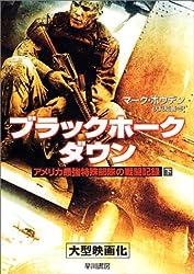ブラックホーク・ダウン〈下〉_アメリカ最強特殊部隊の戦闘記録 (ハヤカワ文庫NF)