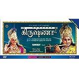 Shri Krishna - Set 3