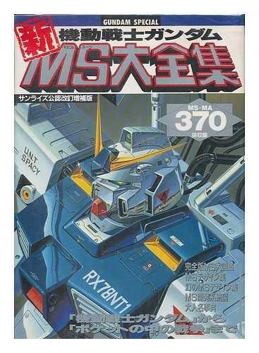 Gundam Special MS