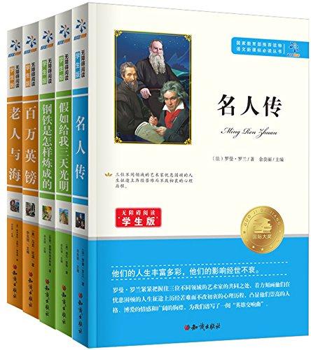 语文新课标必读丛书:老人与海+百万英镑+绿山墙的安妮+假如给我三天光明(无障碍阅读 学生版 套装共4册)
