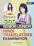 Upkar's SSC Senior/Junior Hindi Translators Exam