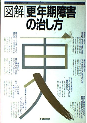 (Family Medicine series View eyes) How to cure Illustrated menopause ISBN: 4079248628 (1986) [Japanese Import]
