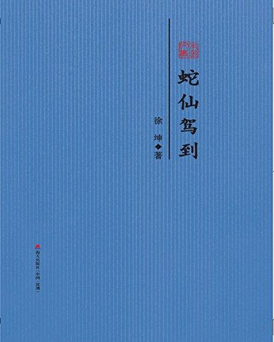 蛇仙驾到 : 徐坤散文精选/本色文丛