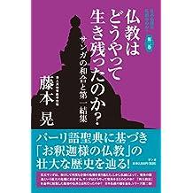 nihonbukkyou ha bukkyounanoka dainikan nihonbukkyou ha douyatteikinokottanoka: sanga no wagou to daiichi ketujyu (Japanese Edition)