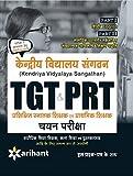 KVS (Kendriya Vidyalaya Sangathan) TGT & PRT (Prashikshit Snatak Shikshak & Prathmik Shikshak) Chayan Pariksha