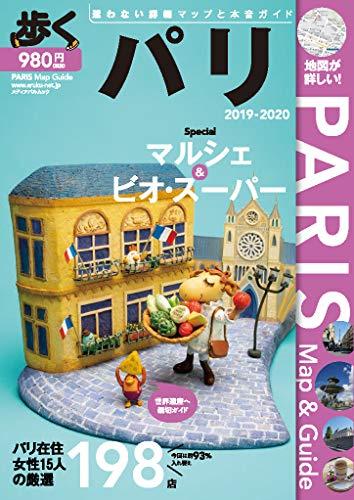 ARUKU PARIS ARUKU SERIES (RYOKOU GUIDE BOOK) (Japanese Edition)