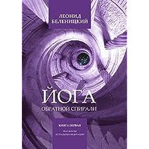 Йога обратной спирали: Книга первая. Результаты астральных медитаций (Russian Edition)