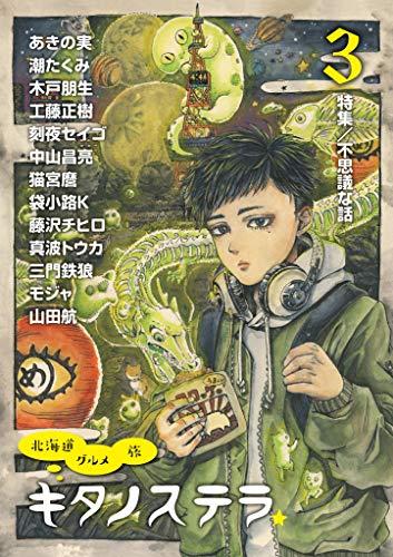 KITANOSUTERA3 (Japanese Edition)