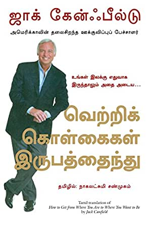 How to Get From Where You Are to Where You Want to be (Tamil)