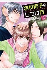 猫科男子のしつけ方 (2) (SPADE コミックス) Comic