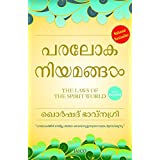 The Laws of the Spirit World (Malayalam) (1) (Malayalam Edition)
